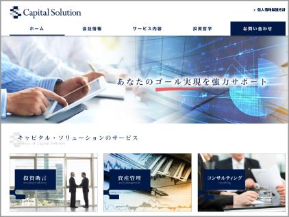 capitalsolution4